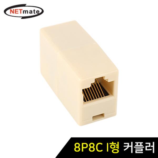 NETmate NMK-8P CAT.5E UTP 8P8C I형 커플러