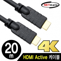 NETmate NMC-HA20 HDMI 1.4 Active 케이블 20m (FullHD 3D)