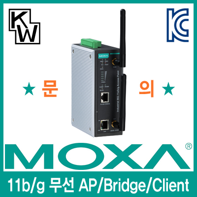 MOXA(모싸) AWK-3121 11b/g 무선 AP(Bridge/Client 지원)