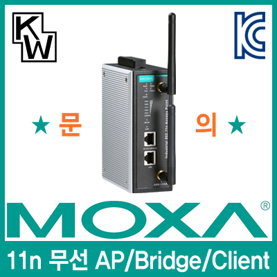MOXA(모싸) AWK-3131A 11n 무선 AP(Bridge/Client 지원)