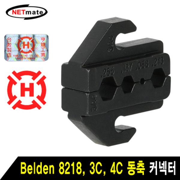 NETmate HT-43A4 Belden 8218, 3C, 4C 동축 커넥터 다이