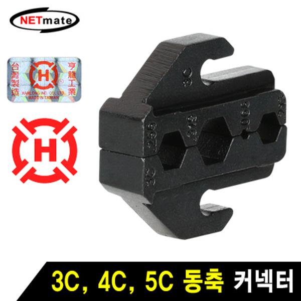 NETmate HT-43C 3C, 4C, 5C 동축 커넥터 다이