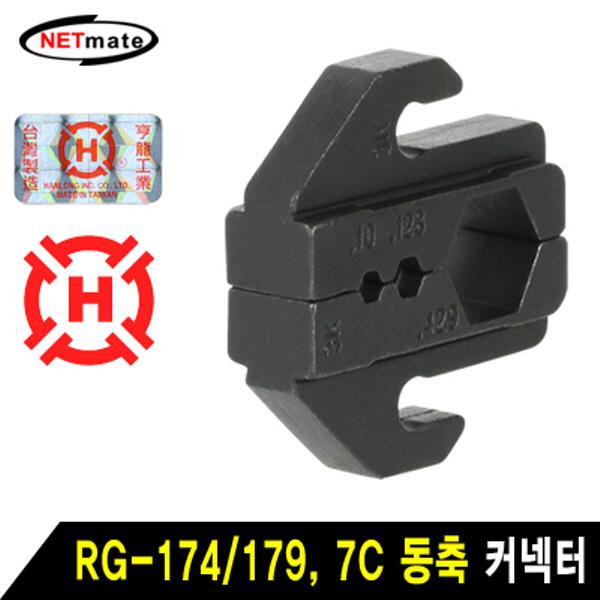 NETmate HT-43K RG-174/179, 7C 동축 커넥터 다이