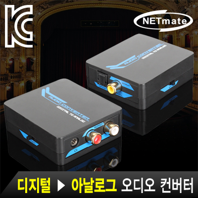 NETmate NM-ACT01 디지털 to 아날로그 오디오 컨버터[Coaxial(동축) or SPDIF(광) to RCA + Stereo]