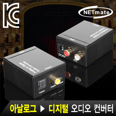 NETmate NM-ACT02 아날로그 to 디지털 오디오 컨버터[RCA to Toslink(광) + Coaxial(동축)]