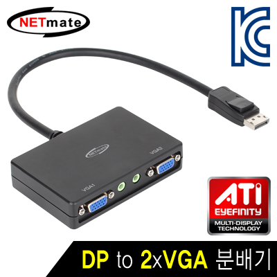 NETmate NM-DPV22 DisplayPort to 2xVGA 분배기