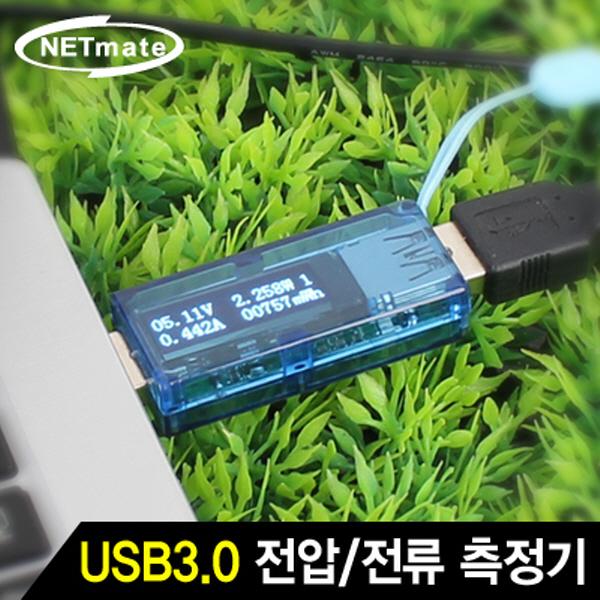 NETmate NM-PMT03 USB3.0 전압/전류 측정기