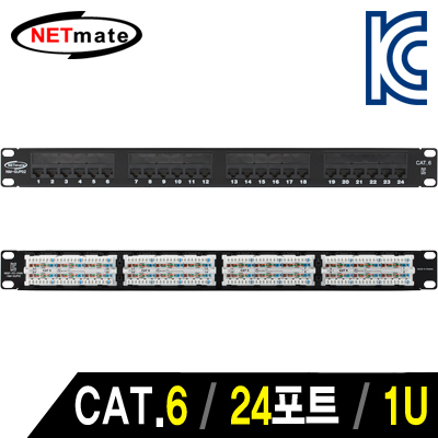 NETmate NM-SUP02 CAT.6 24포트 패치 판넬(1U)