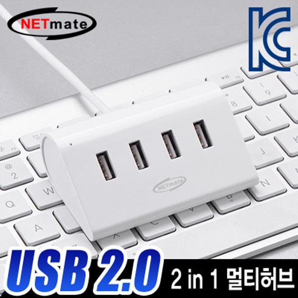 NETmate NM-UH241 USB2.0 4포트 2 in 1 멀티 허브(허브+OTG)