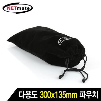 NETmate NMA-BYP3 다용도 파우치 (300x135mm)