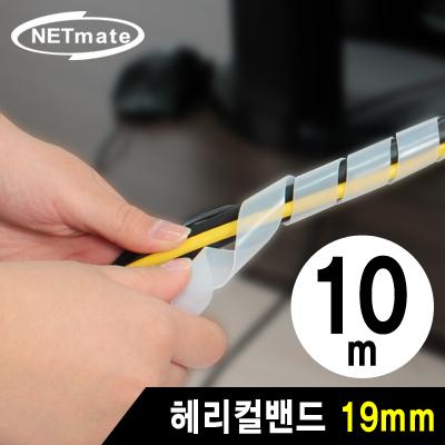 NETmate NMT-SWB19 케이블 정리용 헤리컬밴드 10m (19mm/화이트)