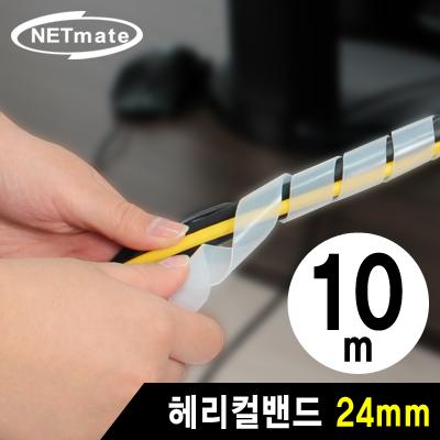 NETmate NMT-SWB24 케이블 정리용 헤리컬밴드 10m (24mm화이트)