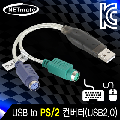 NETmate NMU-PS2N5 USB to PS/2 컨버터(USB2.0)