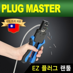 PLUG MASTER NM-PM38 EZ 플러그 랜툴