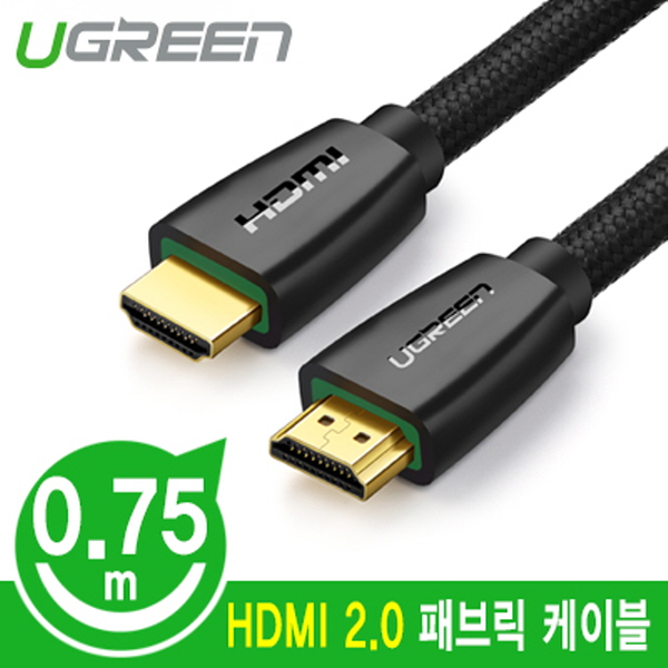 Ugreen U-40799 HDMI 2.0 패브릭 케이블 0.75m