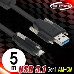 NETmate CBL-AU3.1G1SO-5m USB3.1 Gen1(3.0) AM(Lock)-CM(Lock) 리피터 5m