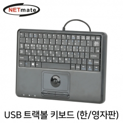 NETmate NM-TB01K USB 트랙볼 키보드