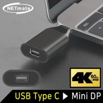 NETmate NM-TCA04 Type C to Mini DisplayPort 컨버터(무전원/Alternate Mode)