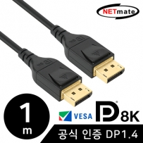NETmate NM-DP141 VESA 공식 인증 8K 60Hz DisplayPort 1.4 케이블 1m