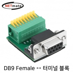 NETmate NM-DTF DB9 Female ↔ 터미널 블록 젠더