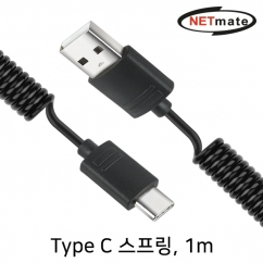NETmate NM-DS01C AM-CM 스프링 케이블 1m