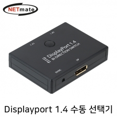 NETmate NM-ADD01 DisplayPort 1.4 수동 선택기