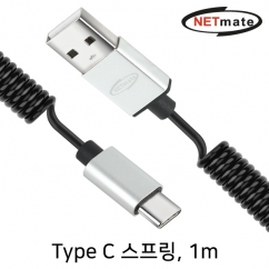 NETmate NM-DS01CM AM-CM 스프링 케이블 1m