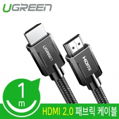 Ugreen U-70322 4K 60Hz HDMI 2.0 패브릭 케이블 1m