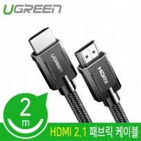 Ugreen U-70321 8K 60Hz HDMI 2.1 패브릭 케이블 2m