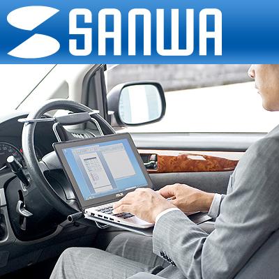 SANWA 차량용 접이식 테이블 [DK35]-아이씨뱅큐