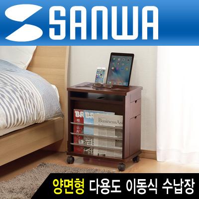 SANWA 100-DESKS003M 양면형 다용도 이동식 수납장 [DD17]-아이씨뱅큐