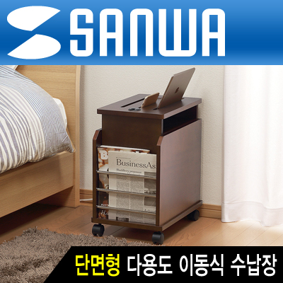 SANWA 100-DESKS004M 단면형 다용도 이동식 수납장 [DD18]-아이씨뱅큐