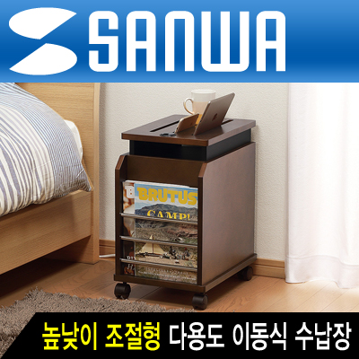 SANWA 100-DESKS005M 높낮이 조절형 다용도 이동식 수납장 [DD03]-아이씨뱅큐
