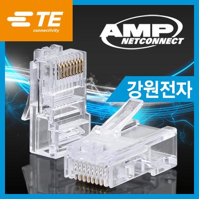 CommScope(구 AMP) 정품 CAT.5E RJ-45 플러그(7-554720-3 / 100개)