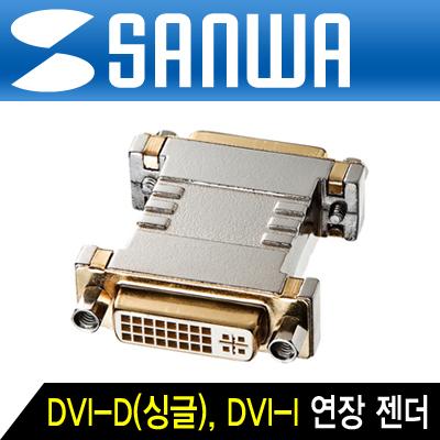 SANWA AD-DV07K DVI F/F 젠더 (DVI 24+5F/24+5F) [G303]-아이씨뱅큐