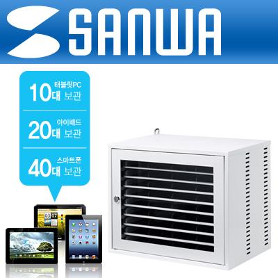 SANWA 태블릿PC/스마트폰 통합 보관함(7