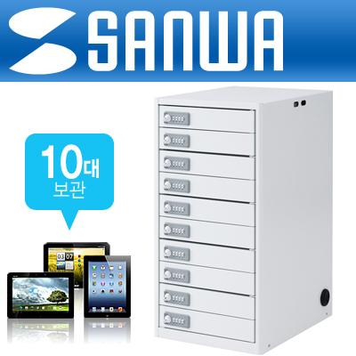 SANWA 태블릿PC 개별 보관함(7
