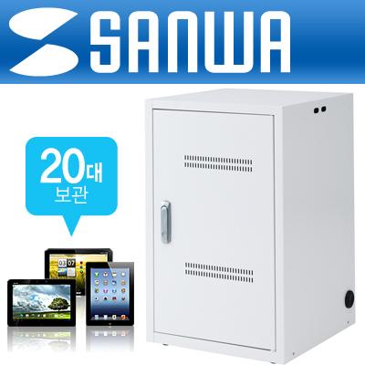 SANWA 태블릿PC 통합 보관함 New (7