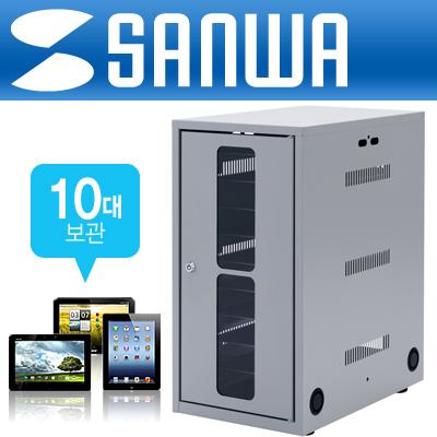 SANWA 태블릿PC 통합 보관함(7