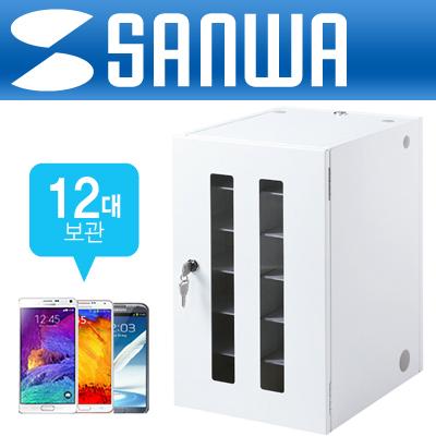 SANWA 다용도 스마트폰 통합 보관함(12Bay) [GL]
