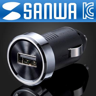 SANWA  USB 차량용 충전 시거잭(2.1A) [FC33]-아이씨뱅큐