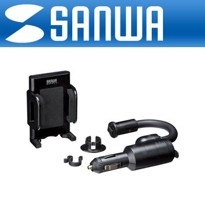 SANWA 차량용 iPod·iPhone 관절형 거치대 [GL]-아이씨뱅큐
