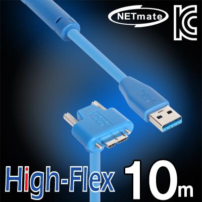 NETmate USB3.0 High-Flex AM-MicroB(아래쪽 꺾임) 리피터 10m [FT61]