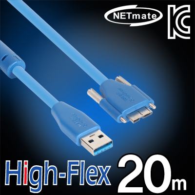 NETmate USB3.0 High-Flex AM-MicroB(Lock) 리피터 20m [FW12]-아이씨뱅큐