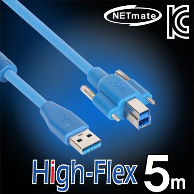 NETmate USB3.0 High-Flex AM-BM(Lock) 리피터 5m [FT79]