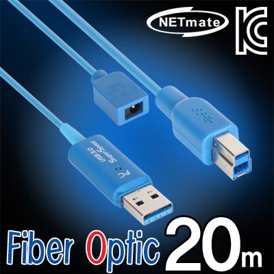 NETmate USB3.0 Fiber Optic AM-BM 리피터 20m (전원 아답터 포함) [FU24]-아이씨뱅큐