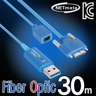 NETmate USB3.0 Fiber Optic AM-MicroB(Lock) 리피터 30m (전원 아답터 포함) [FU29]-아이씨뱅큐