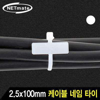 NETmate CHS-100MKT 2.5x100mm 네임 케이블 타이 (화이트/1000EA) [AC10]