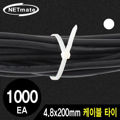 NETmate CHS-200KT 4.8x200mm 케이블 타이 (화이트/1000EA) [AF63]-아이씨뱅큐
