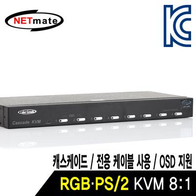 NETmate RGB KVM 8:1 스위치(PS/2, OSD, 캐스케이드) [DH13]-아이씨뱅큐